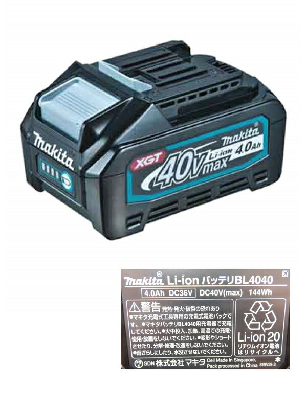 【makita】マキタ『40Vmax 4.0Ah リチウムイオンバッテリ』BL4040 A-69939 バッテリー 1週間保証【新品】