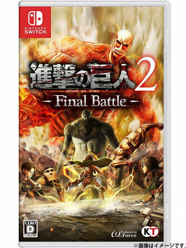 【Nintendo】任天堂 コーエーテクモゲームス『進撃の巨人2 -Final Battle-』Switch ゲームソフト 1週間保証【中古】
