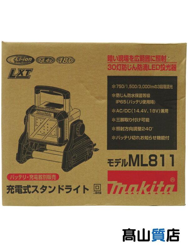【makita】マキタ『充電式スタンドライト』ML811 本体のみ/バッテリ・充電器別売 14.4V/18V/AC100V対応 1週間保証【新品】