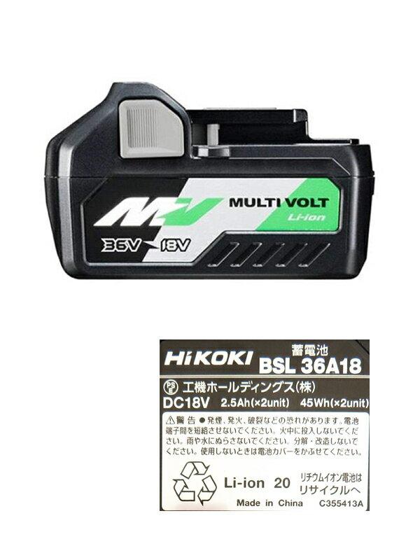 【セットバラシ品】【HiKOKI】日立工機『マルチボルトリチウムイオン電池』BSL36A18 充電池 1週間保証【中古】