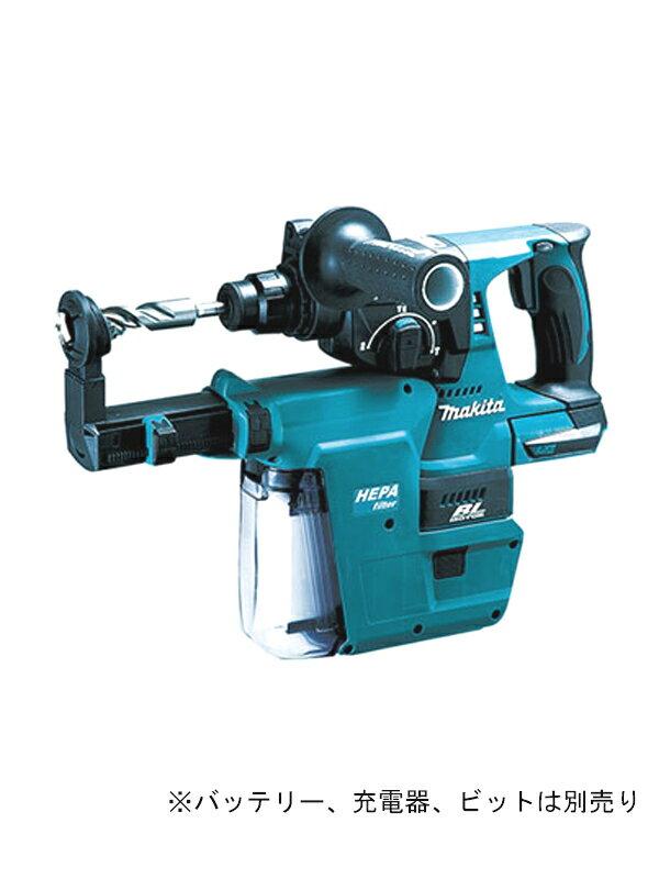 【makita】マキタ『24mm 18V充電式ハンマドリル 集塵システム付』HR244DZKV バッテリー 充電器 ビット別売 ハンマードリル 1週間保証【新品】