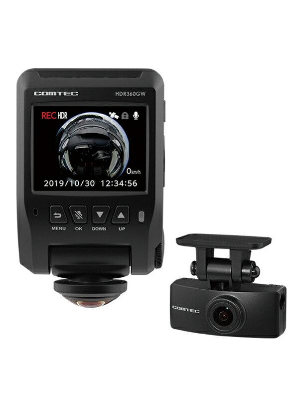 【COMTEC】コムテック『前後2カメラドライブレコーダー』HDR360GW GPS搭載 1週間保証【新品】