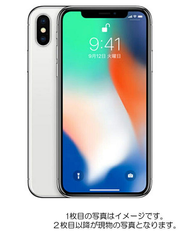 【Apple】アップル『iPhoneX(テン) 256GB SIMロック解除済 ドコモ シルバー』MQC22J/A 2017年11月発売 スマートフォン 1週間保証【中古】