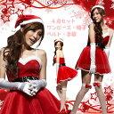 4点セット★サンタ コスプレ クリスマス衣装、サンタコスチューム★帽子・手袋・ベルト付・ワンピース