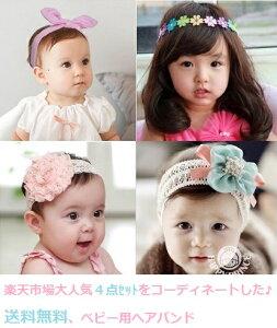 パケット 赤ちゃん アクセサリー カチューシャ シフォン
