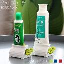チューブローラー、 節約グッズ【定形外送料無料】チューブ絞り 洗顔 調味料 歯磨き粉  立ったままで置けるから、収納にも便利