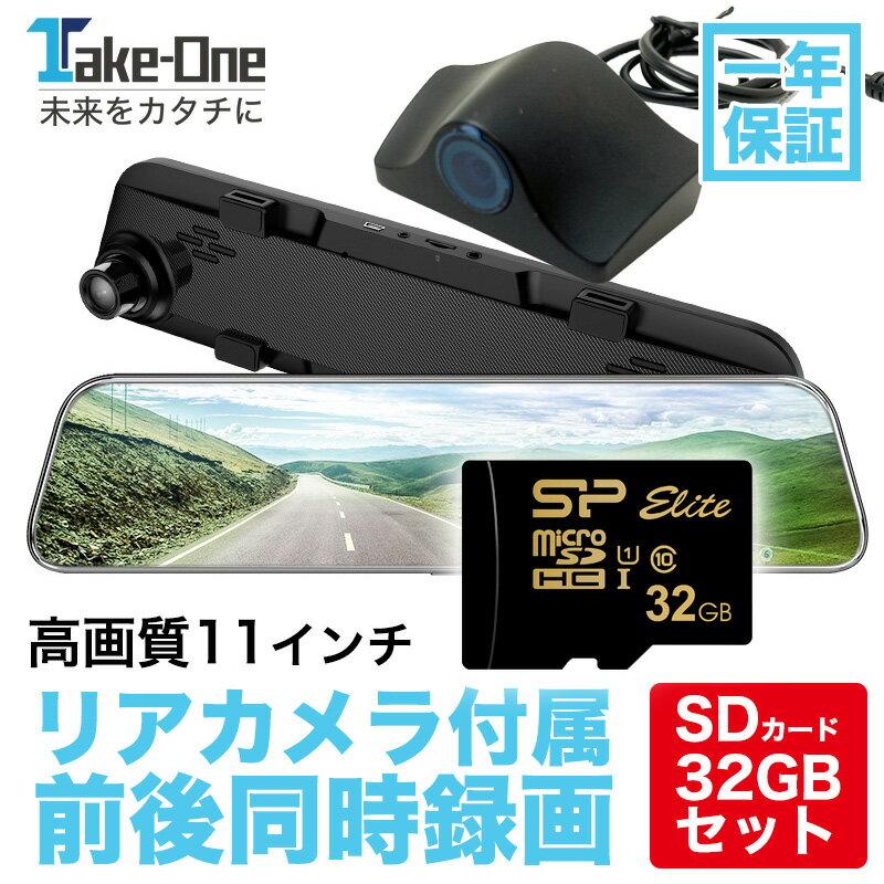レビュー特典あり ドラレコ ミラー型 Take-One テイクワン D50 SDカード付き 32GB ドライブレコーダー 2カメラ 前後カメラ ルームミラー型 あおり対策 事故 記録 大画面 11インチ 高画質 雨天 夜間 広角 1年保証 一人暮らし 家電 母の日ギフト画像