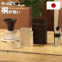 桐のコーヒーキャニスター おしゃれ 日本製 国産 木製 桐 ステンレス 密閉 木地 保存容器 コーヒー豆 入れ物 長持ち 母の日 父の日 敬老の日 プレゼント ギフト