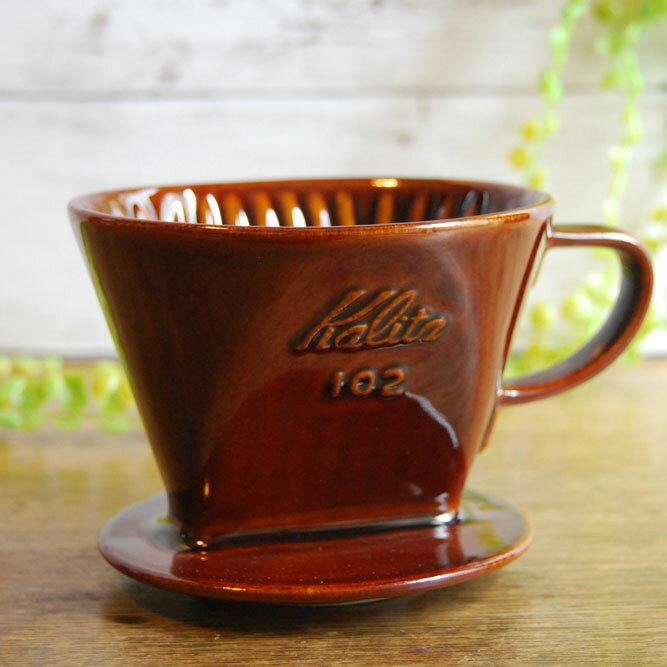 カリタ 陶器製コーヒードリッパー 102 ロトブラウン 2-4人用 【陶器 ドリッパー カリタ 雑貨】