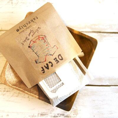 ご出産祝いドリップパック6個入【ディカフェ】【カフェインレスデカフェ珈琲コーヒードリップギフト自家焙煎出産祝い内祝いお祝いプチギフトお返しタケチヨ】
