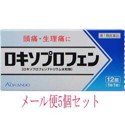 第1類医薬品 ロキソプロフェン錠「クニヒロ」12錠×5個セット(追跡 メール便)(メール返信確認後4〜5日内に予定)