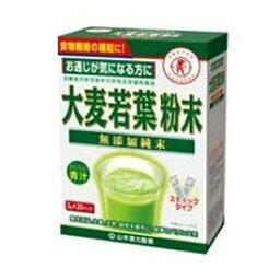 ・【在庫限り】山本漢方 大麦若葉粉末3g×20パック(青汁)