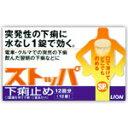 【第2類医薬品】ストッパ下痢止めA 12錠