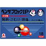【第(2)類医薬品】ベンザブロックIP18カプレット