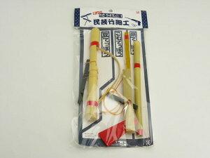 国産 日本製 竹製 おもちゃ 玩具 安心 安全 男の子も女の子も楽しめます鉄砲セット 竹製 てっぽ...