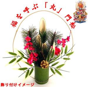 福を呼ぶ「丸」門松 ミニ門松 段々 国産 日本製 職人手作り 新春 飾り 本格 玄関 迎春