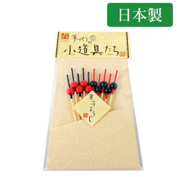 ピック 丸 -赤 黒 10本入り 竹製 国産 日本製 お弁当 お菓子 おしゃれ