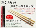 セール 極細耳かき3種類と漆塗り耳掻き入れのセット 国産 日本製 京都産 大分県産 竹製 化粧箱に入れてお届け