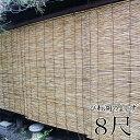 【スーパーSALE10%OFF】国産 よしず 日本製 8尺 サイズ240cm 2.4m すだれ 琵琶湖 天然 高級 葦簀 日よけ オーニング スクリーン 簾和風 インテリア 夏 日陰 涼しい 目隠し 野外 キャッシュレス5%還元