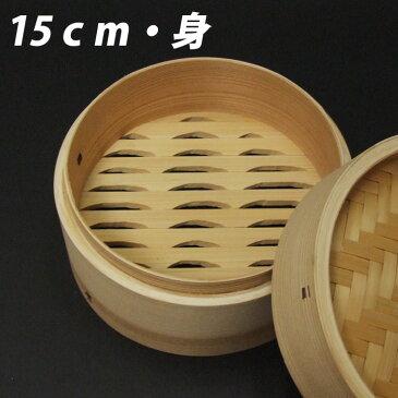 せいろ 身のみ 15cm 竹製 セイロ 蒸し器 下段 蓋無し 中華せいろ 蒸篭 蒸し鍋 温野菜 蒸器 本格蒸し器 シュウマイ 料理器材 中華 キャッシュレス5%還元