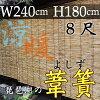 琵琶湖よしず8尺2015年産国産日本製天然よしあし葦葦簀日よけ高級オーニングスクリーンすだれ簾職人手作り暖房効果アップ寒さよけ冷気を和らげる節電効果-8℃立てても吊るしても使える涼しいベランダ玄関縁側熱中症対策