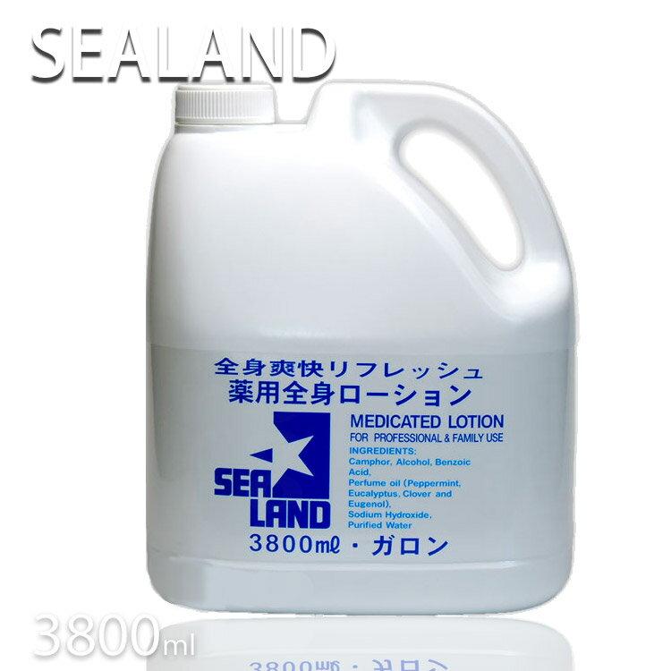 【送料無料】シーランド 薬用ローション 3800ml(ガロン) ハーブバランス【SEA LAND】    (10002924)