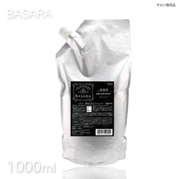 クラシエバサラ薬用スカルプシャンプー 603 1000ml(詰替)バサラシャンプー クラシエ  BASARA  mens  ev