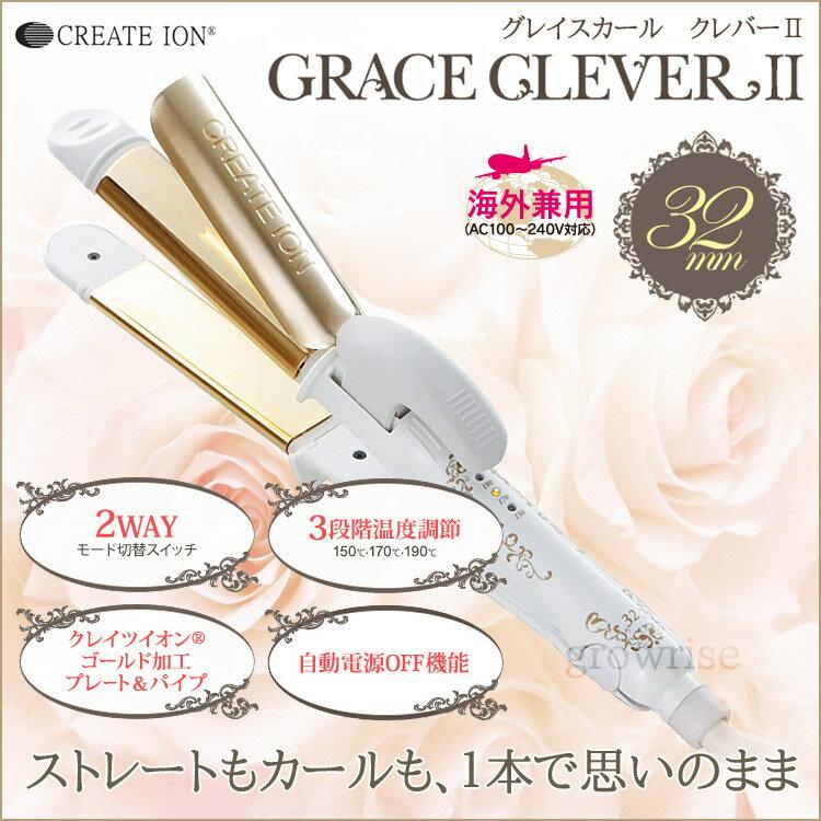 クレイツイオンアイロングレイスクレバー32mmSSC-W32W【1年保障付】【正規品】(10008391)(10008391)