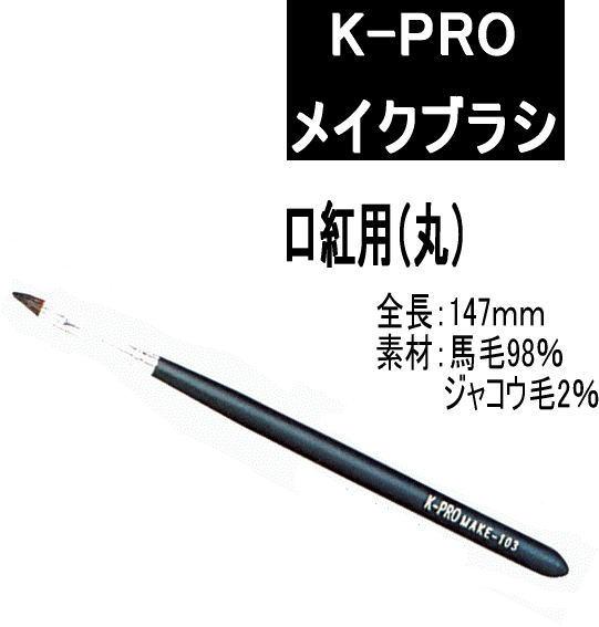 ブラシ・チップ, リップ  K-PRO NO103