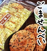 ごませんべい煎餅胡麻!【かわのや】【胡麻】≪煎餅ごま≫【店頭受取対応商品】