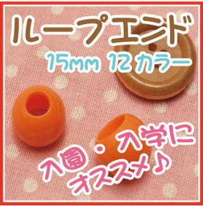 ◎ループエンド15mm2個入【和洋裁材料入園・入学】