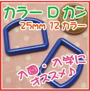 ◎カラーDカン25mm2個入【手芸・生地和洋裁材料入園・入学】