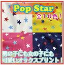 Pop Star オックス 生地 布 星柄 スター 入園入学 男の子【ゆうメール2.5mまで:ご希望の場合は配送方法をメール便に変更してください】