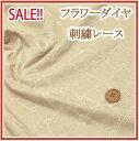 フラワーダイヤ刺繍レース【生地 布 麻  激安 SALE】