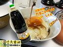たまごかけご飯1.8#8467;(1800ml)あつあつご飯に。タケモ醤油 特製 だし たまご 玉子卵egg 業務用サイズ! 食堂レストラン宿朝食京都・丹波