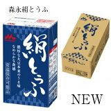送料無料/無料包装/NEW森永絹とうふ12丁入/豆腐/常温保存可能
