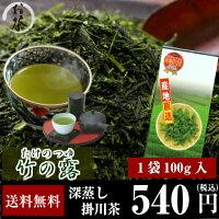お茶/深蒸し/新商品/静岡県掛川産深蒸し茶竹の露100g