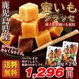 芋/送料無料/種子島産安納芋使用/蜜いもグラッセ 2袋セット(1袋100g入)