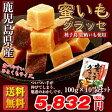 新商品/送料無料/種子島産安納芋使用/蜜いもグラッセ 10袋セット(1袋100g入)/まとめ買い/532P16Jul16