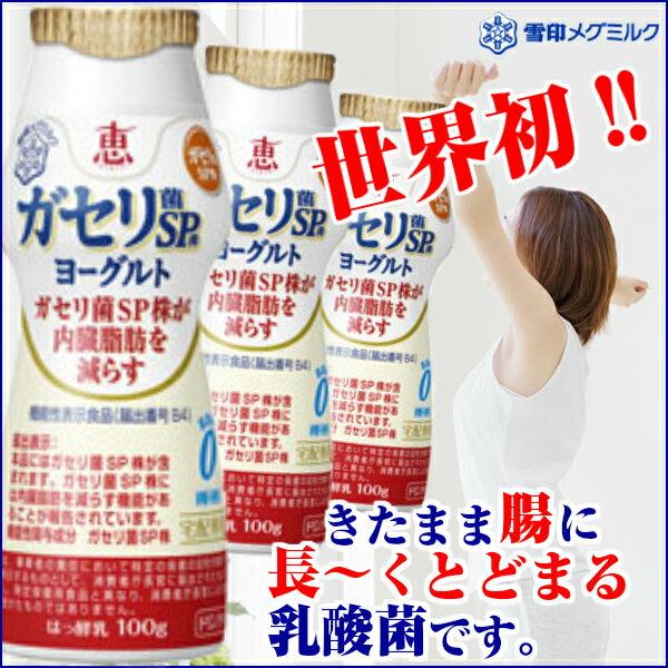 雪印メグミルク商品>ガセリ菌ヨーグルト