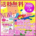 粉ミルク/E赤ちゃん/送料無料/森永E赤ちゃんエコらくパックつめかえ用 12箱セット/1箱(400g×2)