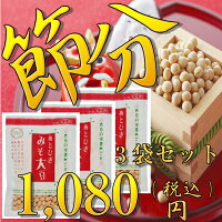 【メール便対応】【節分】【豆まき】あとひきみそ大豆100g×3袋セット