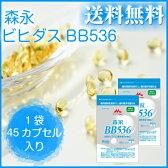 サプリメント/森永ビヒダスBB536カプセル 4袋セット/送料無料/DM便配送/パウチタイプ