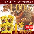 ぽっきり/カレー/レトルトカレー/選べる!ビーフカレー(辛口・甘口)4食セット/送料無料/DEAL