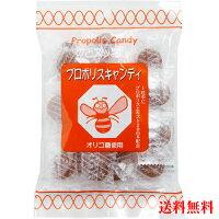 プロポリスキャンディー2袋セット