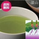 お茶/送料無料/静岡県掛川産深蒸し一番茶 深山100g×2袋セット