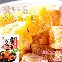送料無料/種子島産安納芋使用/蜜いもグラッセ 2袋セット(1袋100g入) その1