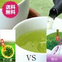お茶/お試し/送料無料/静岡県掛川産深蒸し茶 深山100gVS竹の露80g飲み比べセット