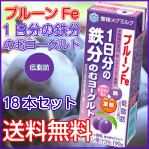 送料無料プルーンFe 1日分の鉄分 のむヨーグルト 190g 18本セット【葉酸】【妊婦】【赤ちゃん】