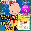 粉ミルク/チルミル/送料無料/森永チルミルエコらくパックつめかえ用10箱セット